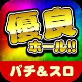 【激アツ.com】パチンコ&スロット優良ホール情報アプリ