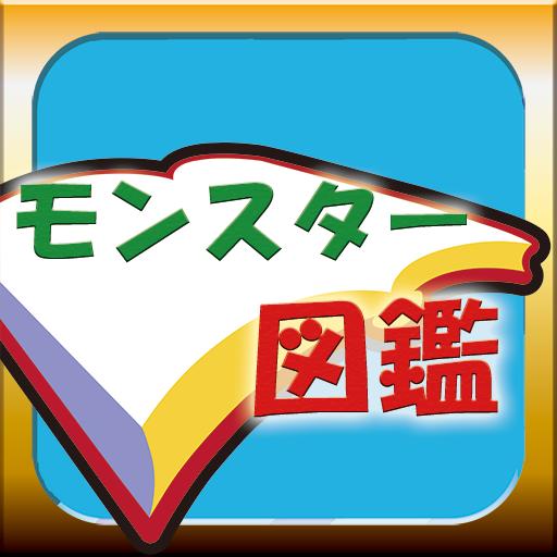 モンスター図鑑オフライン 娛樂 LOGO-玩APPs