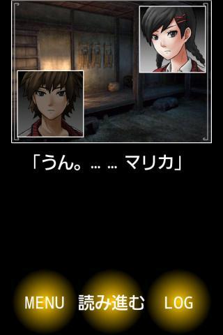 【心霊脱出・和風ホラー】迷ヒ家ノ鬼- screenshot