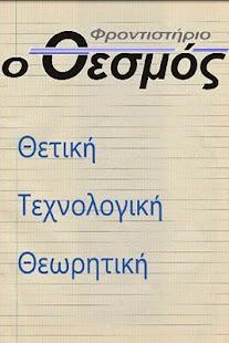 Μόρια Πανελληνίων - screenshot thumbnail