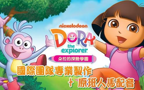 Dora的探險學園