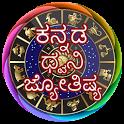 Kannada Voice Astrology icon
