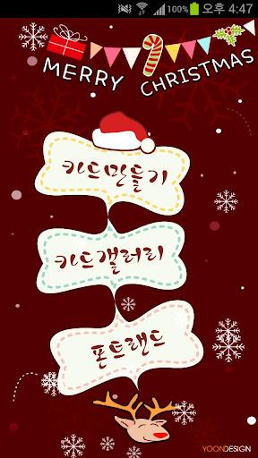 크리스마스 카드보내기