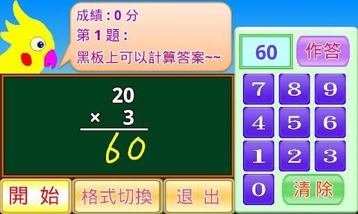 玩教育App|乘法小學堂免費|APP試玩