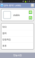 Screenshot of Korean English Dictionary