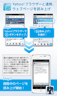 Yahoo!音声アシスト - 声で検索、スマホ操作や会話も|玩生活App免費|玩APPs