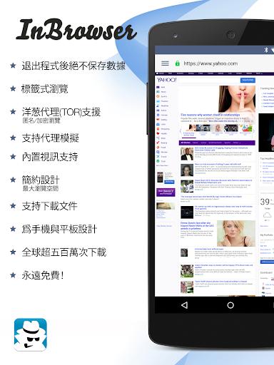 免費下載通訊APP|InBrowser - 隱身瀏覽器 app開箱文|APP開箱王