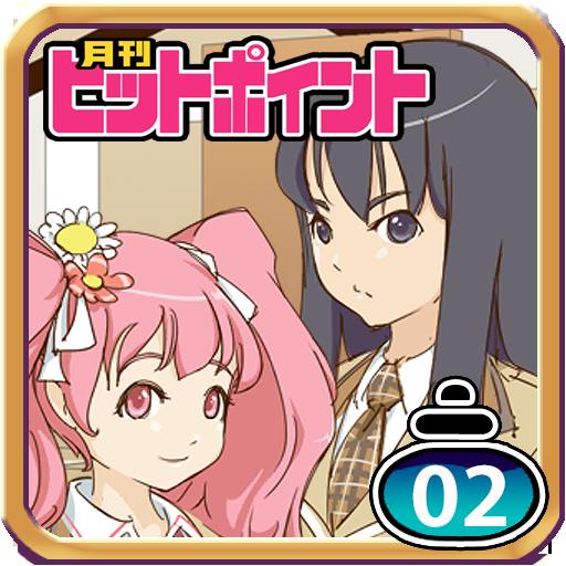月刊ヒットポイント 2号 休閒 App LOGO-APP試玩