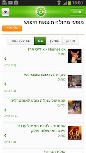 מפה - screenshot thumbnail