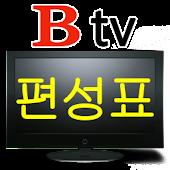 Btv 실시간 편성표(TV 지상파 편성표 포함)