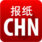 NewsCHN-Chinese all newspapers