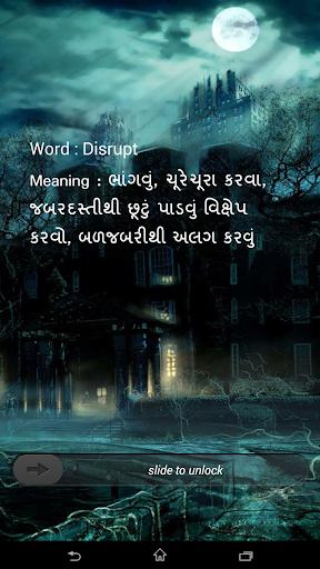 Eng-Guj Lock Dictionary