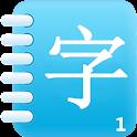 ภาษาจีน:ตัวอักษร Easy Words 1 icon