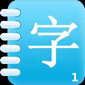 ตัวอักษรภาษาจีน Easy Words 1