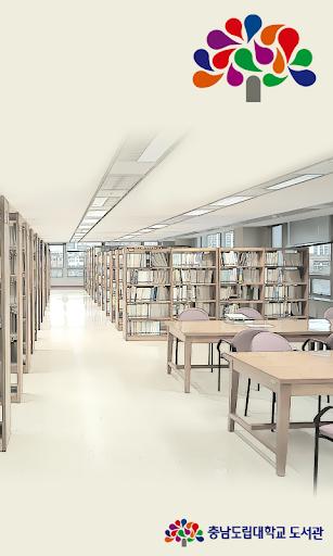 충남도립대학교 도서관