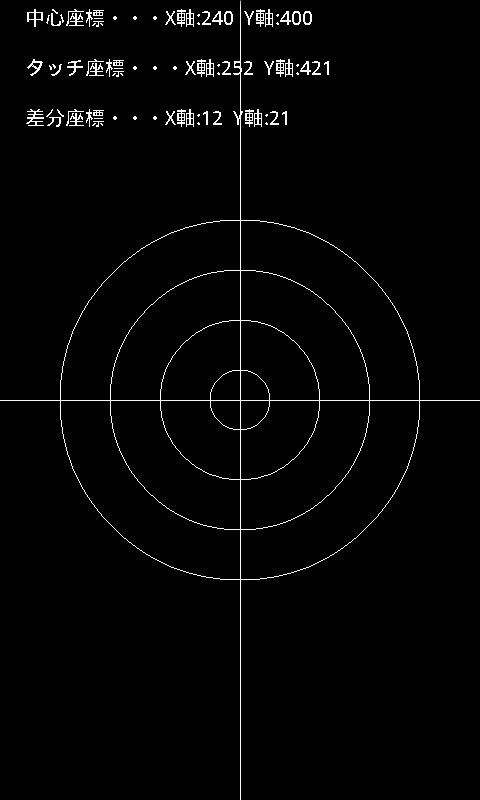 タッチチェック - screenshot