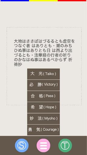 玩生活App|題目表免費|APP試玩