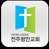 전주평안교회