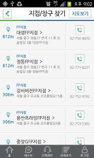 교보생명 모바일창구- screenshot thumbnail