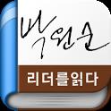 박원순 - 리더를 읽다 시리즈(무료책) icon