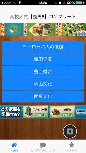 高校入試対応【歴史クイズ】⑤
