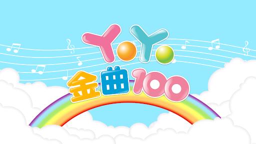YOYO金曲100