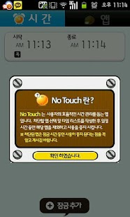 NoTouch prevent addiction - screenshot thumbnail