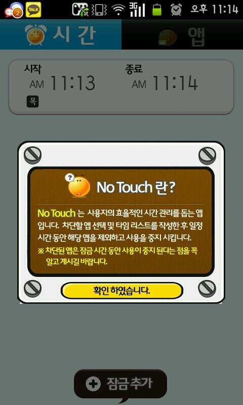 NoTouch prevent addiction - screenshot