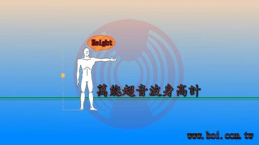 KOY 超音波身高計
