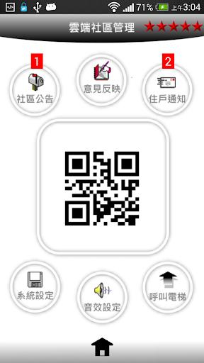 【免費商業App】雲端社區-APP點子
