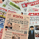 イスラエルの新聞とニュース
