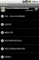 Screenshot of 數學手冊