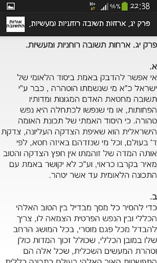 Orot Hateshuva Harav Kook