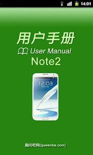 三星Galaxy Note 2用户手册(繁体),使用说明书