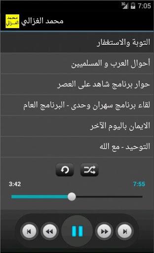 محمد الغزالي - دروس دينية