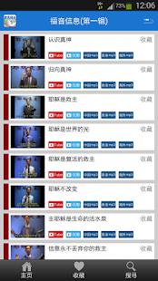 玩媒體與影片App|程蒙恩讲道查经视频免費|APP試玩