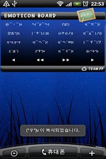 EmoticonWidget(이모티콘 위젯) - screenshot thumbnail