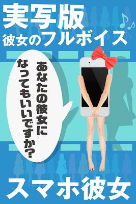 スマホ彼女 実写版 Vol.1 (育成・放置系) - screenshot