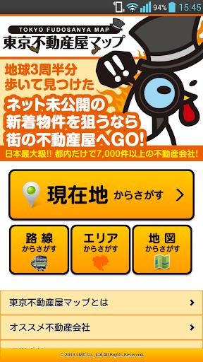 東京不動産屋マップ