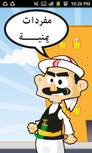 لهجات يمنية