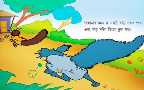 Bengali Kids Story By Pari :02- screenshot thumbnail