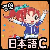 [장원] 일본어 단어카드 (C)
