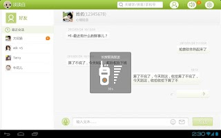 Screenshot of 飞信HD for Android
