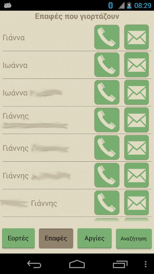 Εορτολόγιο και Αργίες Pro - screenshot