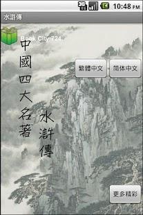 水浒传(2011年电视剧) - 维基百科,自由的百科全书