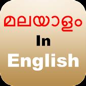 Manglish - Malayalam Editor