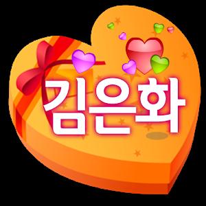Tải 김은화몰 김은화 APK