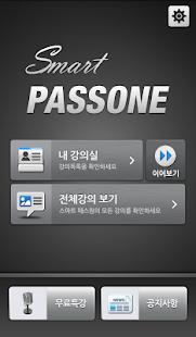 스마트패스원 - 편입 - screenshot thumbnail