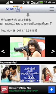 Oneindia Tamil News - screenshot thumbnail