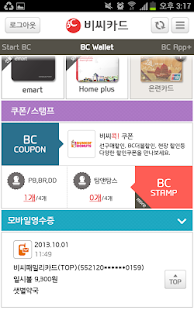 비씨카드(BC카드,BCcard) - screenshot thumbnail